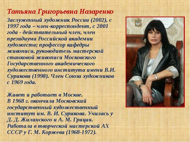 Дневниковая запись по картине Церковь Вознесения Назаренко сочинение-описание