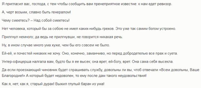 Городничий Сквозник-Дмухановский в комедии Ревизор (образ и характеристика)