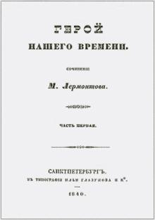 Анализ главы Тамань (Герой нашего времени - роман Лермонтова)