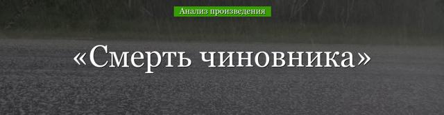 Анализ рассказа Чехова «Смерть чиновника» 7, 9 класс