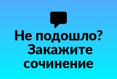 Евгений Онегин - герой своего времени - сочинение