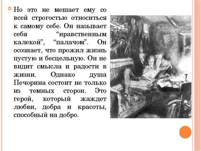 История души человеческой в романе «Герой нашего времени» (9 класс)