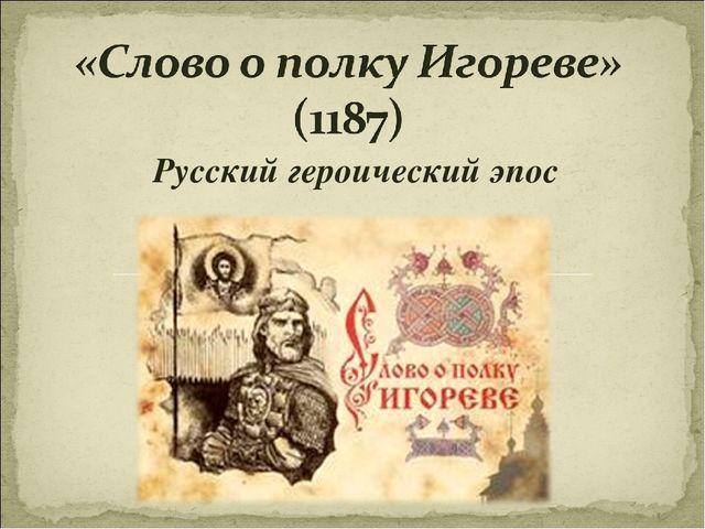 Анализ «Слово о полку Игореве» (9 класс)