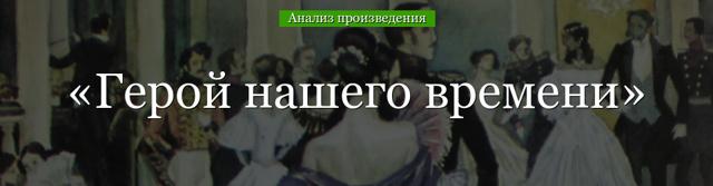 Анализ романа «Герой нашего времени» Лермотова 9 класс