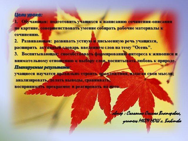 Сочинение по картине Золотая осень Остроухова (2, 7 класс)