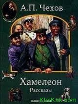 Очумелов в рассказе Хамелеон Чехова сочинение с характеристикой героя