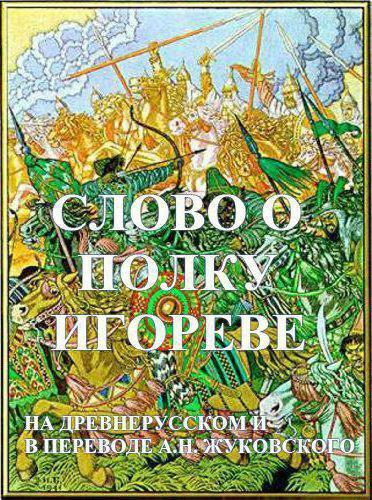 Характеристика автора в поэме Слово о полку Игореве