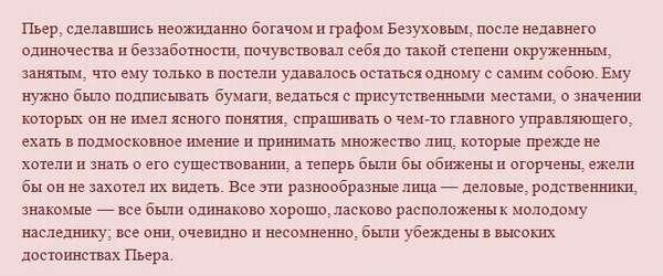 Образ Пьера Безухова в романе Толстого Война и мир