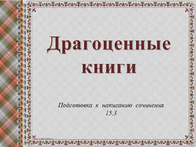 Сочинение на тему Драгоценные книги