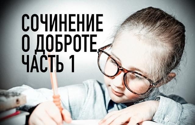 Сочинение на тему Большая маленькая радость 2, 3, 4, 5, 8 класс