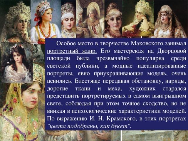 Сочинение Описание картины Дети, бегущие от грозы Маковского
