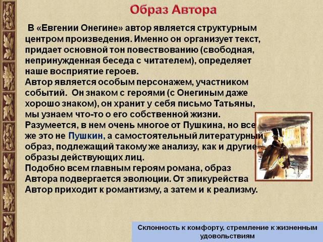 Образ и характеристика Зарецкого в романе Евгений Онегин сочинение 9 класс