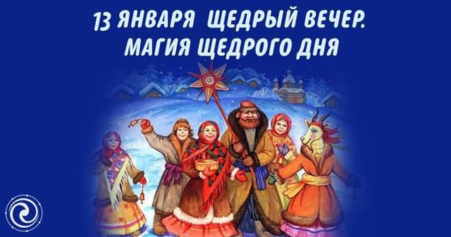 Сочинение на тему Старый Новый год