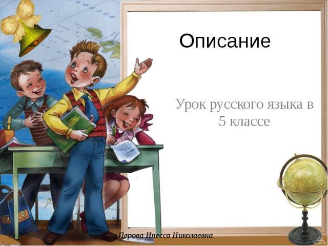Сочинение Описание предмета 5 класс