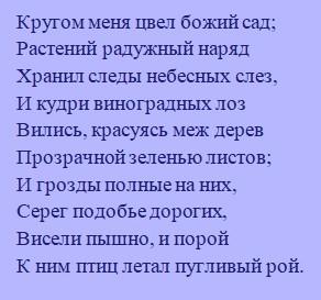 Анализ поэмы «Мцыри» Лермонтова 8 класс