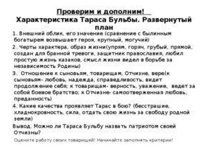 Сочинение Характеристика Тараса Бульбы