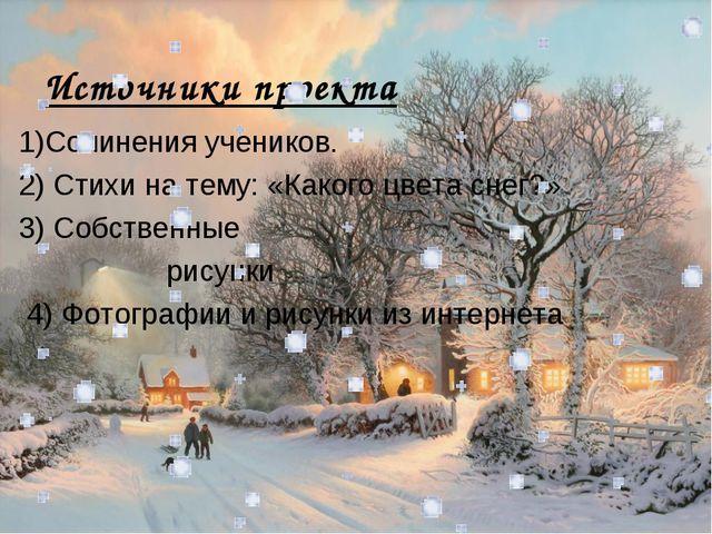 Сочинение про снег (2, 3, 4, 5, 6 класс)