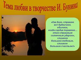 Тема любви в творчестве Бунина - сочинение