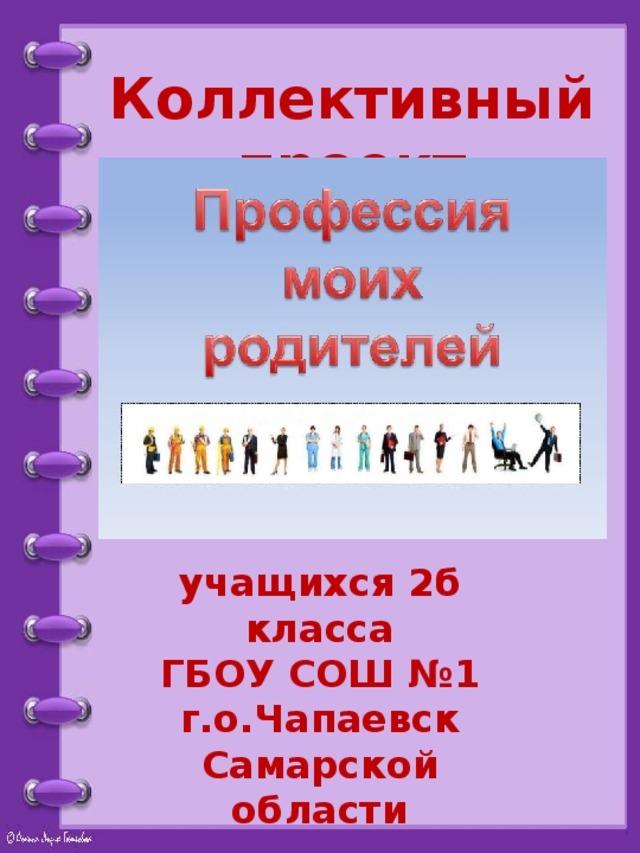 Профессия моих родителей - сочинение (2, 3, 4, 5, 6, 7, 9 класс)