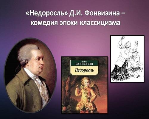 Анализ произведения Фонвизина Недоросль