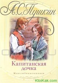 История создания произведения Капитанская дочка Пушкина