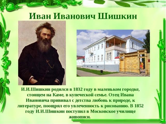 Сочинение по картине Рожь Шишкина 4, 7, 8 класс