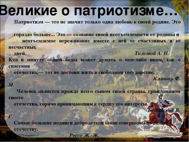 Тема патриотизма в романе Война и мир Толстого
