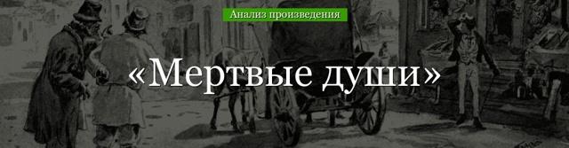 Анализ произведения Мертвые души Гоголя