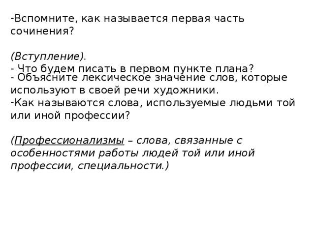 Сочинение-описание по картине Первые зрители Сыромятниковой (6 класс)