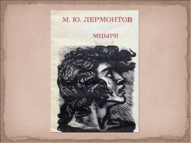 Сочинение Цель побега Мцыри