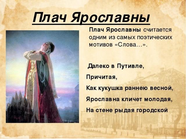 Анализ эпизода Плач Ярославны 9 класс