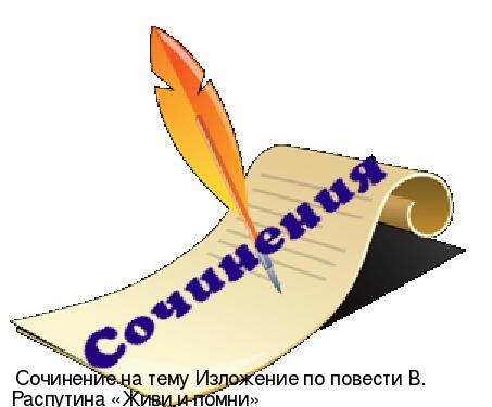 Сочинение по повести Живи и помни Распутина (рассуждение)