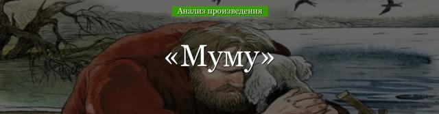 Анализ «Муму» Тургенева (5 класс)