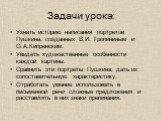 Сочинение-описание по картине Портрет Пушкина Тропинина 9 класс