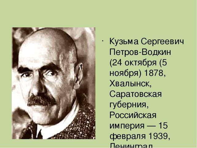 Сочинение по картине Селедка Петрова-Водкина