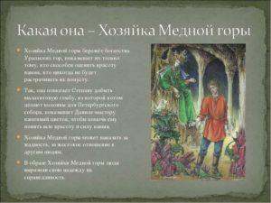 Сочинение Хозяйка Медной горы (Образ и характеристика персонажа рассказа Бажова)