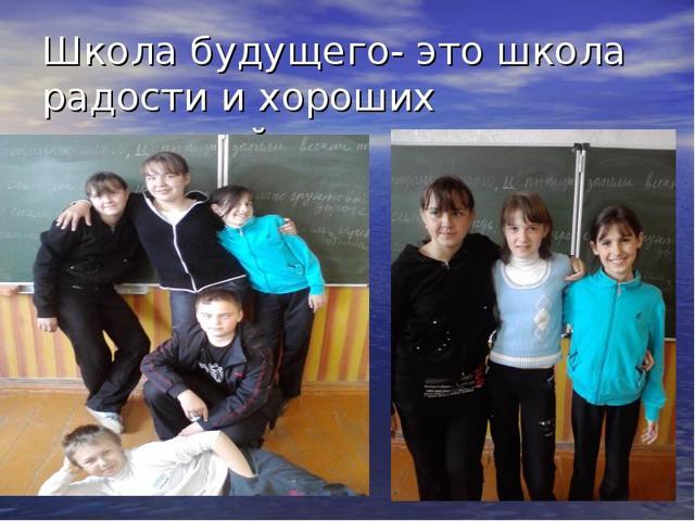 Школа будущего - сочинение (5 класс по обществознанию)