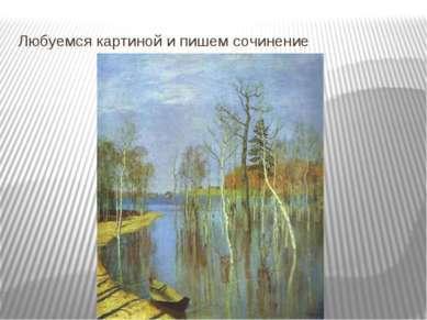 Описание картины Весна. Большая вода Левитана сочинение