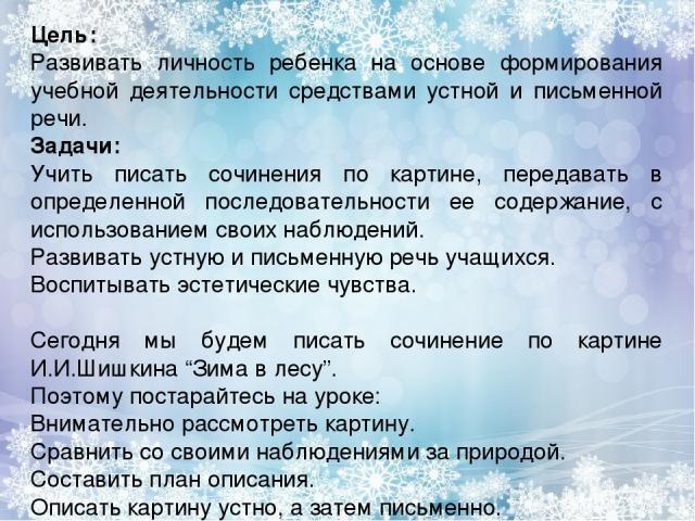 Описание картины Зима Шишкина сочинение (2, 3, 4, 5, 6, 7 класс)