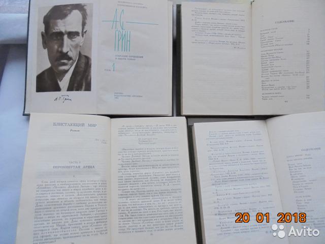 Сочинения по творчеству Александра Грина