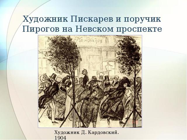 Сочинение Пирогов и Пискарёв (сравнительная характеристика)  из повести Невский проспект