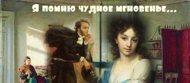 Сочинение Лирика Пушкина