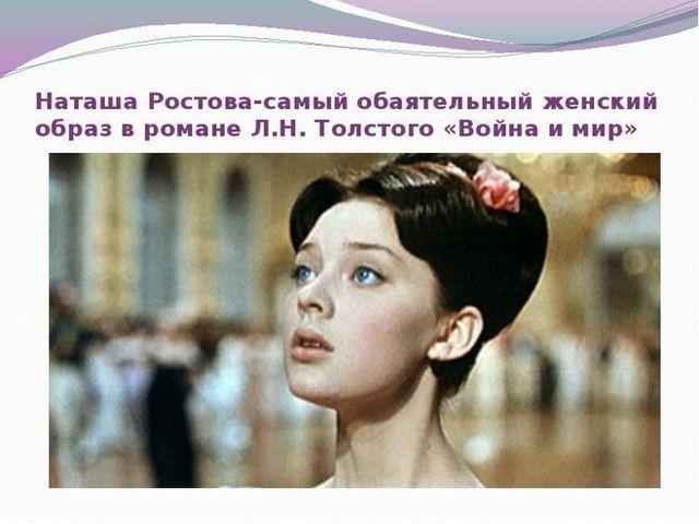 Сочинение Верность и измена в романе Война и мир Толстого