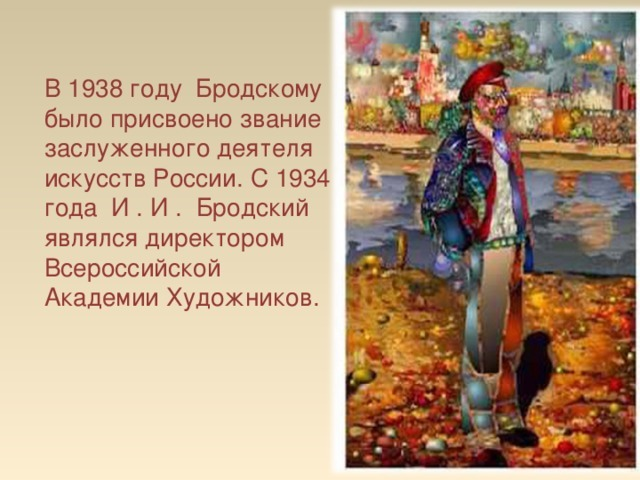 Сочинение-описание по картине Летний сад осенью Бродского (7 класс)