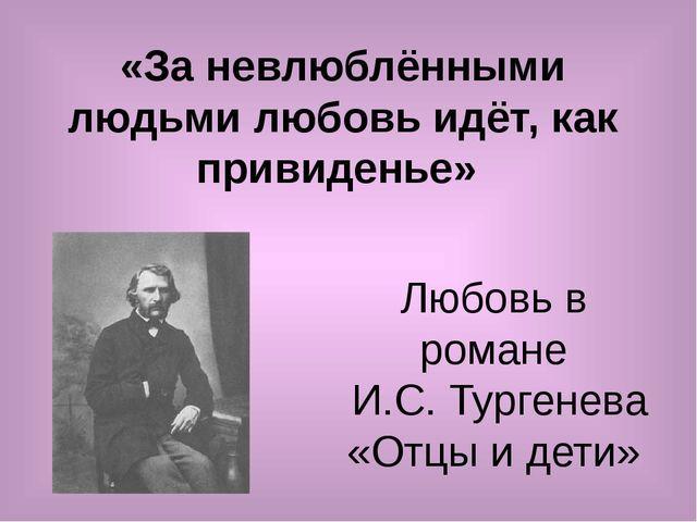 Сочинение Испытание любовью в романе Отцы и дети Тургенева