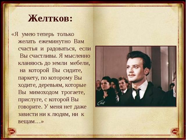 Сочинение Желтков в повести Гранатовый браслет (Образ и характеристика)