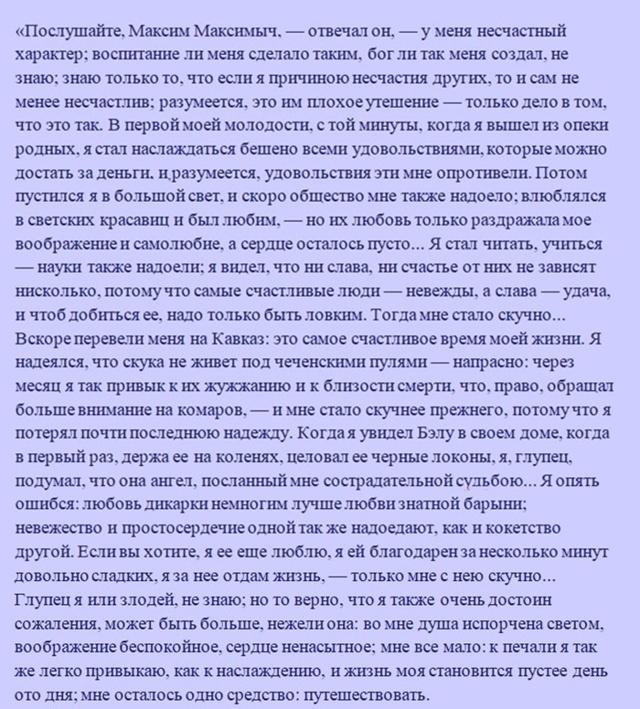 Сочинение Печорин (Образ и характеристика) в романе Герой нашего времени 9 класс