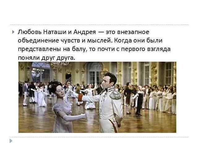 Наташа Ростова и Андрей Болконский - Война и мир: первая встреча, любовь, измена и предательство