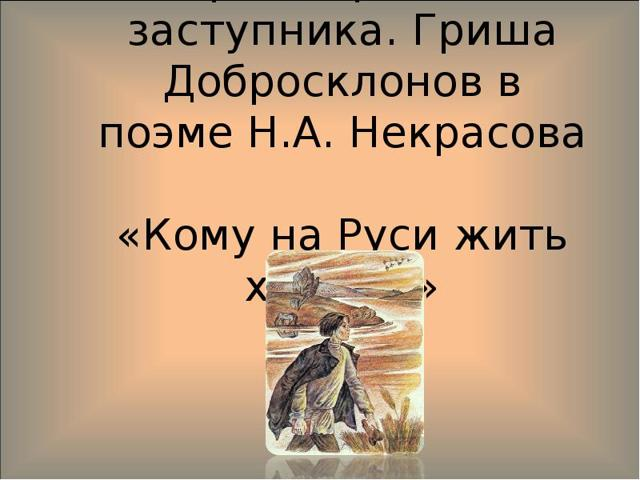 Образы народных заступников в поэме Кому на Руси жить хорошо