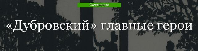Главные герои произведения Дубровский Пушкина
